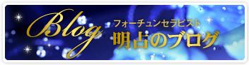 札幌の占い『明占のブログ』